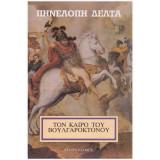 Το καιρό του Βουλγαροκτόνου