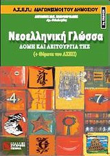 Νεοελληνική γλώσσα: δομή και λειτουργία της