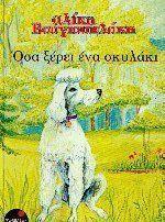 Όσα ξέρει ένα σκυλάκι