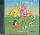 Η Πιπίτσα ταξιδεύει... στην αλφαβήτα (cd)