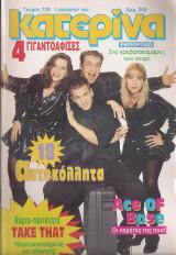 Κατερίνα τεύχος 729