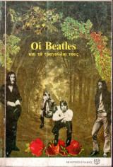 Οι Beatles καί τά τραγούδια τους