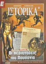 Ε Ιστορικά - Τεύχος 248 - 12/08/04 - Οι περιηγήσεις του Παυσανία