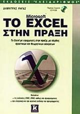 Το Microsoft Excel στην πράξη