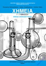 Χημεία Γ΄ Γυμνασίου  Βιβλίο Εκπαιδευτικού