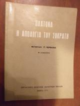 Πλάτωνα η Απολογία Του Σωκράτη β΄λυκειου