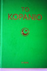 Το Κοράνιο