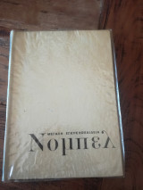 Νόμπελ μεγαλη εγκυκλοπαίδεια