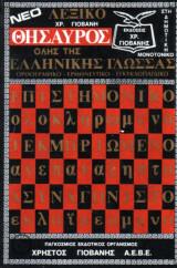Νέο Λεξικό Θησαυρός της Ελληνικης Γλώσσας