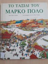 Το ταξίδι του Μάρκο Πόλο