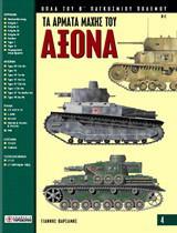 Τα άρματα μάχης του Άξονα