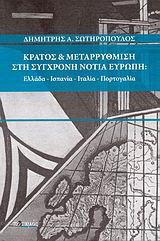 Κράτος και μεταρρύθμιση στη σύγχρονη Νότια Ευρώπη