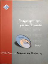 Προγραμματισμός για την ποιότητα (Τόμος Γ' - Διοίκηση της ποιότητας)