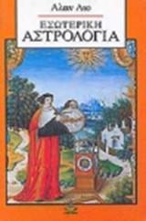 Εσωτερική Αστρολογία
