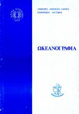 Ωκεανογραφία