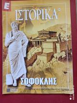 Σοφοκλής Ιστορικά Ελευθεροτυπίας τεύχος 255