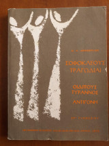 Σοφοκλεους τραγωδιαι-οιδιπους τυραννος-αντιγονη του 1975 στ.γυμνασιου