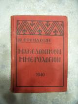 Μακεδονικόν Ημερολόγιον