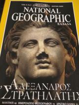 National Geographic Μάρτιος 2000