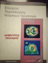 Στοιχεία τεχνολογίας ιατρικών οργανων