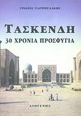 Τασκένδη