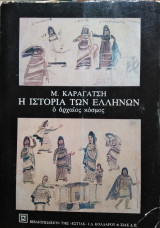 Η Ιστορία των Ελλήνων, ο αρχαίος κόσμος