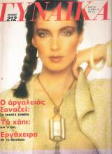 Περιοδικό Γυναίκα τεύχος 737