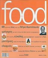 Food- συνταγές και γεύσεις - τόμος 1