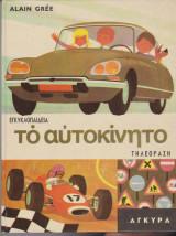 Το αυτοκίνητο - Εγκυκλοπαίδεια Τηλεόραση