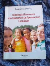 Παιδαγωγική Επικοινωνία στην Προσχολική και Πρωτοσχολική Εκπαίδευση