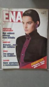 Περιοδικό Ένα τεύχος 2  (8 Ιανουαρίου 1987)