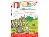 Παράθυρο στην εκπαίδευση του παιδιού τεύχος 38 Μάρτιος-Απρίλιος 2006