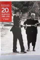 Ελλάδα 20ος αιώνας 1980-1990 α τόμος