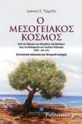 Ο Μεσογειακός Κόσμος: από τον θάνατο του Μεγάλου Αλεξάνδρου έως τη δολοφονία του Ιουλίου Κάισαρα (323-44 π.Χ.). Συνοπτική πολιτική και θεσμική ιστορία
