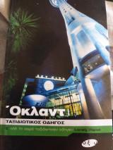 Οκλαντ - Ταξιδιωτικός οδηγός Lonely Planet - Οξύ