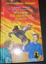 Ο Άλφρεντ Χίτσκοκ και οι τρεις ντετέκτιβ στο Μυστήριο του τραυλού παπαγάλου