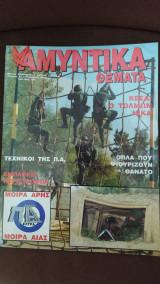 Αμυντικά Θέματα τεύχος 91