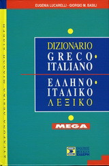 Dizionario Italiano-Greco Ιταλο-Ελληνικό Λεξικό MEGA