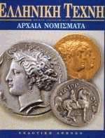 Aρχαία νομίσματα