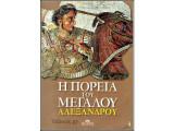 Η πορεία του Μεγάλου Αλεξάνδρου: Ο βίος του Μεγάλου Αλεξάνδρου στη Μακεδονική Γη