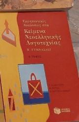 Ερμηνευτικές Αναλύσεις στα Κείμενα Νεοελληνικής Λογοτεχνίας Β΄Γυμνασίου