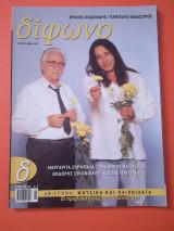 Δίφωνο Τεύχος 92 Μάιος 2003