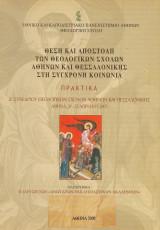 Θέση και αποστολή των θεολογικών σχολών Αθηνών Θεσσαλονίκης στη σύγχρονη κοινωνία