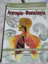 Ανατομία - Φυσιολογία