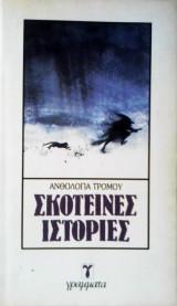 Σκοτεινές Ιστορίες (Ανθολογία Τρόμου)