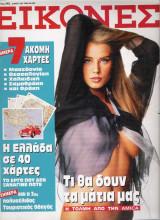 Περιοδικό Εικόνες τεύχος 340