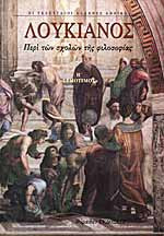 Λουκιανός Περί των σχολών της φιλοσοφίας