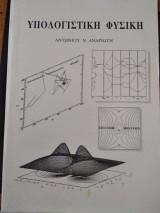 Υπολογιστική φυσική Τομ.Α.