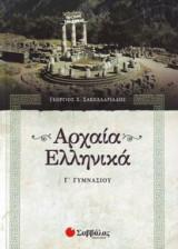 Αρχαία ελληνικά Γ΄ γυμνασίου