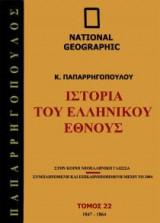 National Geographic - Ιστορία του ελληνικού έθνους 1847 Μ.Χ-1864 Μ.Χ